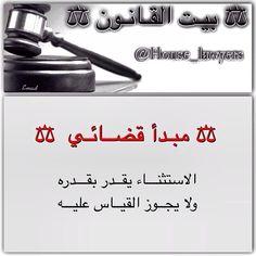 مبدأ قضائي #محامي  ⚖  #قانون  ⚖  #محكمة  ⚖  #حقوق  ⚖