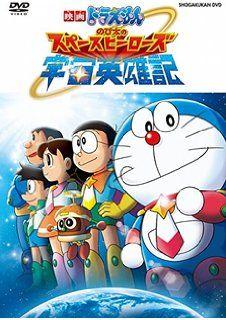 『ドラえもん のび太の宇宙英雄記』(ドラえもん のびたのスペースヒーローズ)は、2015年(平成27年)3月7日に公開された日本のアニメーション映画。映画ドラえもんシリーズ通算第35作(アニメ第2作2期シリーズ第10作)。 キャッチコピーは、『DORAEMON THE SUPER STAR 2015』、『ヒーローは、キミの中にいる。』。