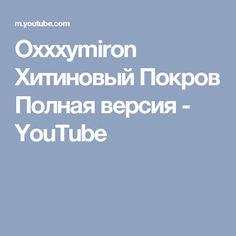 Oxxxymiron Хитиновый Покров Полная версия - YouTube