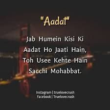 Or mjhy tmhare adat hy mare jan Hindi Quotes, Quotations, Feeling Loved, How Are You Feeling, Dark Thoughts, Heart Touching Shayari, First Love, My Love, True Love Quotes