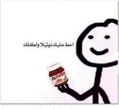 اممممم ابكيفج Memes Funny Faces, Funny Video Memes, Cartoon Memes, Funny Relatable Memes, Funny Jokes, Arabic Memes, Arabic Funny, Funny Arabic Quotes, Funny Picture Quotes
