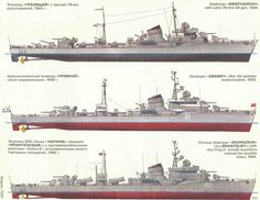 "SNF ""Gnevny"" (Гневный) class of Soviet destroyers (project 7 ), variants of evolution Model Ship Building, Ship Of The Line, Naval History, Nautical Art, Model Ships, Battleship, Warfare, Wwii, Sailing"