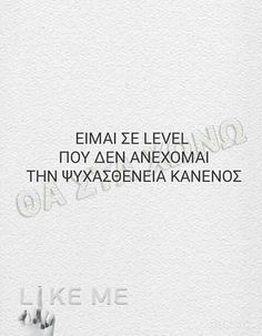 Funny Greek Quotes, Perfect People, My Soulmate, Live Laugh Love, Wise Words, Me Quotes, Poems, Messages, Thoughts