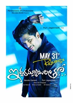 'Iddarammayilatho' Movie Posters ft. Allu Arjun, Amala Paul, Catherine Tresa