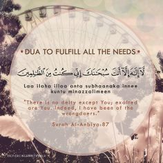 Du'a to fulfill all the need