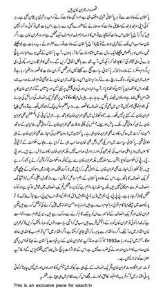 Qasoor Waar Imran Khan Hain Latest News Updates, Imran Khan, Cv Template, New Technology, Words, Text Posts, Resume Templates, Future Tech, Horse