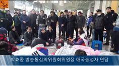신의한수 생중계 / 1월 26일, 방심위 박효종 농성 애국자와 면담!