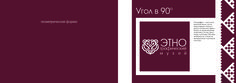 Страница из брендбука для Этнографического Музея Колледжа Информационных Технологий и Сервиса (Brandbook for Ethnographyy Museum of Far East)
