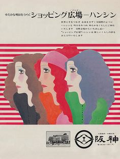 Advertisement from EXPO 70 guidebook, Osaka, Japan, 1970, by Hanshin Department Store.