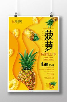 Fresh and beautiful pineapple fresh listing poster Food Graphic Design, Food Poster Design, Creative Poster Design, Ads Creative, Creative Posters, Creative Advertising, Graphic Design Posters, Web Design, Advertising Design