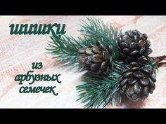 Как сделать шишку из арбузных семечек. Простой мастер - класс поделки из семечек. Christmas Wreaths, Pineapple, Holiday Decor, Flowers, Crafts, Home Decor, Youtube, Christmas Ornaments, Pinecone