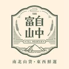 富自山中原名富山行,以阿里山黑糖、愛玉子為明星商品,另命名「富自山中」聚焦山貨特色,延伸出山中富饒來自山中之意象,也因為老闆名字有「富」字,又來自梅山,保留根源也表達了蘊藏豐富山產的概念。 Typo Logo Design, Vintage Logo Design, Typography Logo, Identity Design, Logo Branding, Logo Sticker, Sticker Design, Chinese Logo, Tea Logo