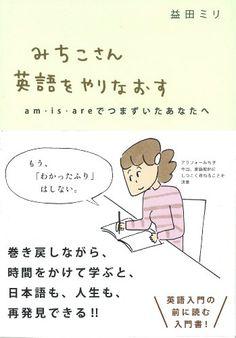 みちこさん英語をやりなおす (am・is・areでつまずいたあなたへ)   益田ミリ