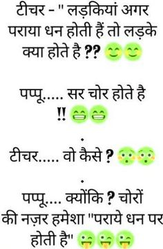 funny jokes in hindi for whatsapp images download hd