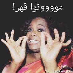 Funny Photo Memes, Funny Picture Jokes, Memes Funny Faces, Funny Reaction Pictures, Funny Captions, Cute Memes, Funny Photos, Arabic Memes, Arabic Funny