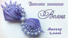 Заколка Волна канзаши из атласных лент с бусинами. Hairpin sea Kanzash f...