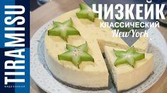 Чизкейк Нью-Йорк в домашних условиях | NYC Cheesecake recipe | Вадим Коф...