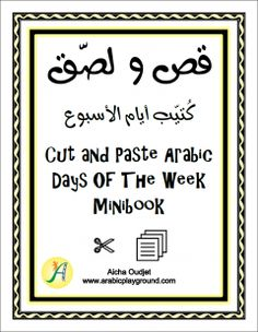 Arabic Letter Lacing | Arabic Playground