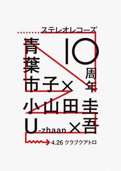 Stereo Records 10th Anniversary Concert - Hitoshi Akasako and Takayuki Santo (The End)