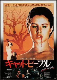 Cat People - vintage Japanese movie poster - Very Fine (8.0)