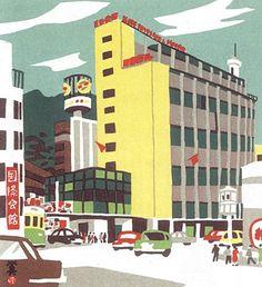 One Hundred Scenes of Kobe, Japan. 1962