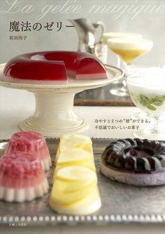 『魔法のゼリー』<br>荻田 尚子 (著)<br><br>1つのゼリー液、1度の冷蔵で2層に!簡単な...