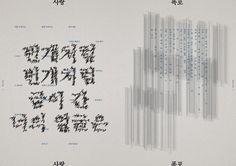 특별한 시신문 - 디지털 아트 · 브랜딩/편집, 디지털 아트, 브랜딩/편집, 브랜딩/편집 Typo Design, Typography Design, Lettering, Page Design, Book Design, Korean Design, 2017 Design, Album Design, Brand It