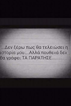 Greek Quotes, Food For Thought, Woman Quotes, Thoughts, Humor, Sayings, Attitude, Portraits, Deep