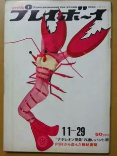 えび Magazine, Graphic Design, Illustration, Anime, Poster, Fictional Characters, Photograph, Humor, Manga