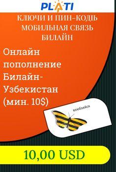 Онлайн пополнение Билайн-Узбекистан (мин. 10$) Ключи и пин-коды Мобильная связь Билайн