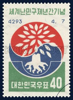 Three-time and years a symbol of refugees worldwide, Taeguk, emblem, Symbol, ivory,  Blue, Red, Green, 1960 04 07, 세계난민구제 년간기념, 1960년 4월 7일, 284, 세계난민년의 상징과 태극 마크, Postage 우표