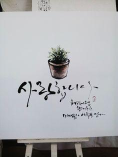 대전의 병원 인테리어로 걸리게될 캘리그라피작품들,캘리그라피와먹그림 : 네이버 블로그 Outline Images, Name Card Design, Korean Design, Learn Korean, Caligraphy, Name Cards, Art Sketches, Hand Lettering, Diy And Crafts