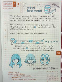 girl's hair | sabao nikki #paint #draw Bullet Journal Japan, Bullet Journal October, Bullet Journal Titles, Bullet Journal Hacks, Journal Notebook, Journals, Travel Sketchbook, Collage Book, Study Japanese