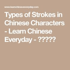 Types of Strokes in Chinese Characters - Learn Chinese Everyday - 天天学中文