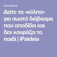 Δείτε τα «κόλπα» για σωστό διάβασμα που αποδίδει και δεν κουράζει το παιδί   iPaideia