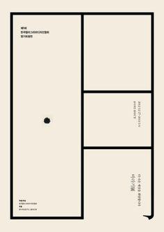 캘리그라피디자인협회전 포스터 - 바라기展 : 네이버 블로그