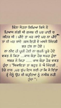 Jokes Quotes, Qoutes, Life Quotes, Dad Love Quotes, Best Quotes, Deep Words, True Words, Punjabi Jokes, Heart Touching Lines
