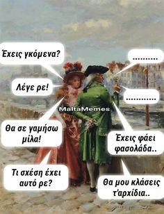 Θα μου τα κλάσεις Funny Greek Quotes, Funny Quotes, Ancient Memes, Freedom, Lol, Humor, Funny Phrases, Liberty, Political Freedom