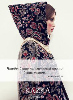 #kazkajewelry #kazkajewelry_quote #fashion_quote #цитаты #женщина #шанель