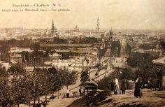 Харьков в начале ХХ века