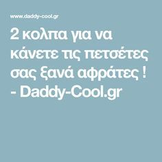 2 κολπα για να κάνετε τις πετσέτες σας ξανά αφράτες ! - Daddy-Cool.gr Daddy, Survival, Cleaning, Tips, House, Home, Home Cleaning, Fathers, Homes