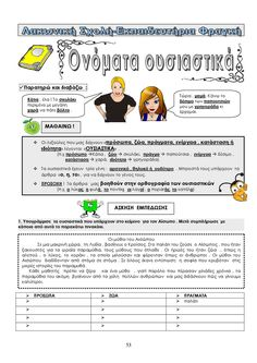 Greek Language, Dyslexia, Book Activities, Grammar, Coloring Pages, Back To School, Teacher, Education, Learning