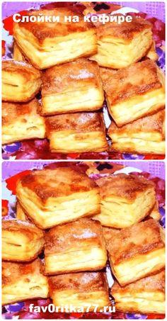 Pastry Recipes, Baking Recipes, Breakfast Recipes, Dessert Recipes, Russian Recipes, International Recipes, Food Photo, Snacks, Food Inspiration