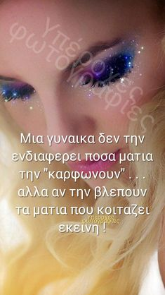 Greek Quotes, Lyrics, Messages, Feelings, Drinking, Posters, Angel, Smile, Cards