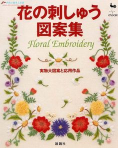 floral embroidery This listing for FLORAL EMBROIDERY PATTERN-Ondori Floral Embroidery-Japanese Craft E-Book # are many floral embroidery projects that you can create using their hig Crewel Embroidery, Floral Embroidery Patterns, Learn Embroidery, Japanese Embroidery, Ribbon Embroidery, Cross Stitch Embroidery, Bordado Floral, Stitch Magazine, Pattern Books