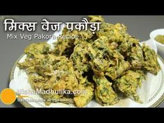 Mixed vegetables north indian punjabi style recipe in hindi with todays recipe of mix veg pakoras is prepared with this mixed taste and flavors forumfinder Choice Image