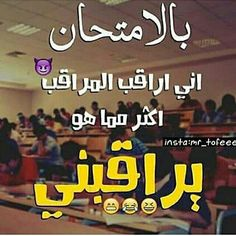 DesertRose,;,sometimes it's so true,;, Arabic Jokes, Arabic Funny, Funny Arabic Quotes, Funny School Jokes, School Humor, Funny Jokes, Funny Quites, Laughing Quotes, Funny Comments