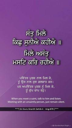 ਵਾਹਿਗੁਰੂ ਜੀ Sikh Quotes, Gurbani Quotes, Indian Quotes, Holy Quotes, Punjabi Quotes, Truth Quotes, Motivational Quotes, Guru Granth Sahib Quotes, Sri Guru Granth Sahib
