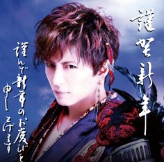2013 New Year Message from GACKT