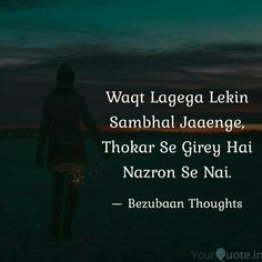 Heartless Quotes, My Dairy, Crazy Life, Hindi Quotes, People Like, Deep Thoughts, Like You, Truths, Sony